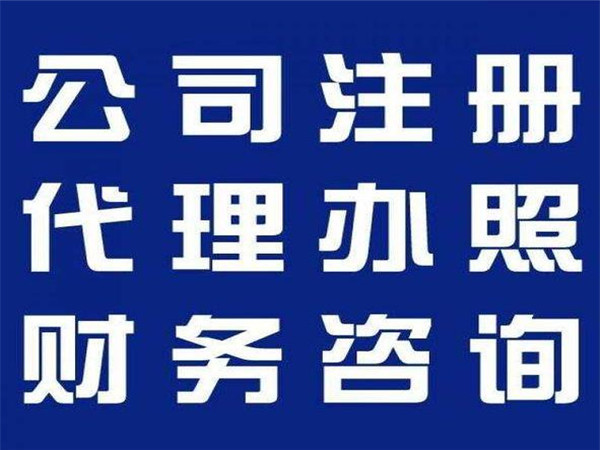 LD乐动体育网址工商代理哪家最便宜.jpg