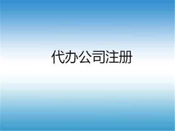 LD乐动体育网址公司注销哪家便宜.jpg